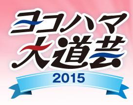 ヨコハマ大道芸2015