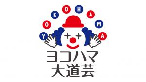 ヨコハマ大道芸